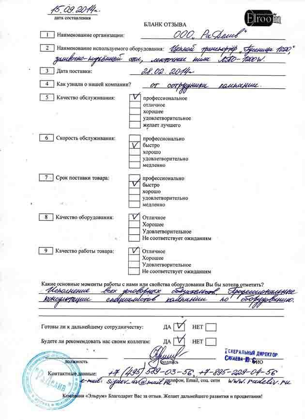 """Отзыв ООО """"РаДелив"""""""