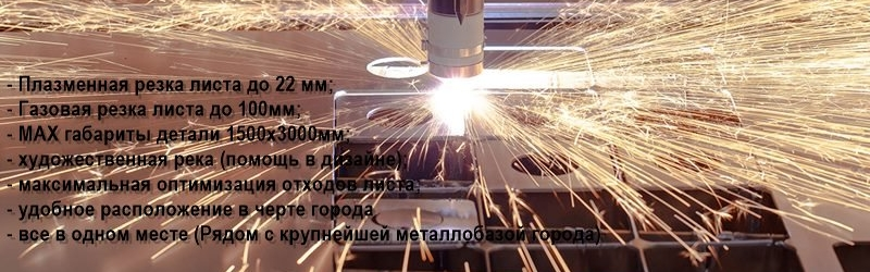Услуги плазменной резки металла в Могилёве с доставкой